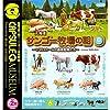 カプセルQミュージアム 北海道 サンゴー牧場の朝 1/35スケールの畜産動物たち Bカラー 全6種セット