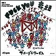 FUCK YOU音頭 [ROSE-226] ※7inchシングル [Analog]
