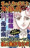 私の人生を変えた女の難病【合冊版】Vol.1-1 (スキャンダラス・レディース・シリーズ)