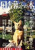 田舎暮らしの本 2008年 01月号 [雑誌]
