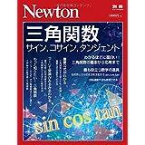 Newton別冊『三角関数』 (ニュートン別冊)