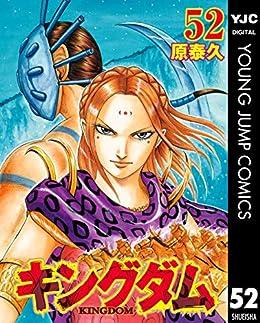 [原泰久]のキングダム 52 (ヤングジャンプコミックスDIGITAL)