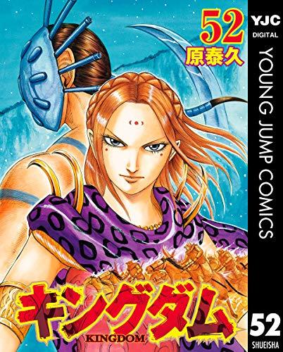 キングダム 52 (ヤングジャンプコミックスDIGITAL)...