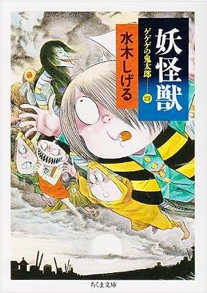ゲゲゲの鬼太郎 (4) (ちくま文庫)