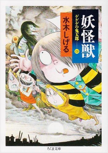 ゲゲゲの鬼太郎 (4) (ちくま文庫)の詳細を見る