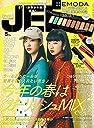 JELLY(ジェリー) 2018年 05月号 雑誌