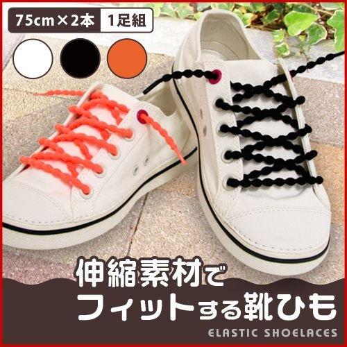 アイメディア 伸縮素材でフィットする靴ひも オレンジ 75cm×2本(1足組)