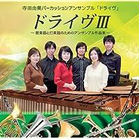 ドライヴIII ~管楽器と打楽器のためのアンサンブル作品集~(WKCD-0049)