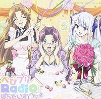 ラジオCD「べびプリRadio ぱらだいす0(ラブ)」Vol.2