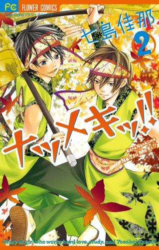 ナツメキッ!! 2 (少コミフラワーコミックス)の詳細を見る