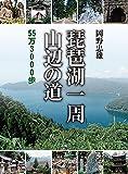 琵琶湖一周 山辺の道: 55万3000歩