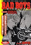 BAD BOYS / 田中 宏 のシリーズ情報を見る