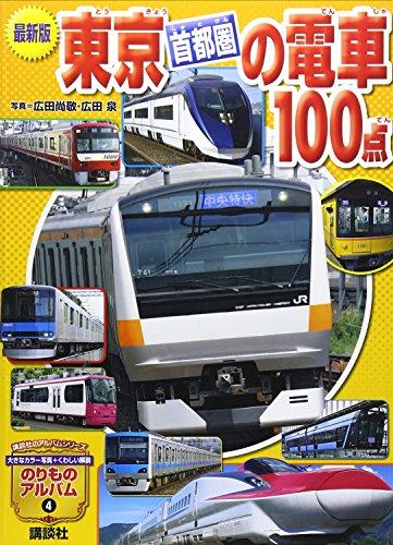 最新版 東京[首都圏]の電車100点 (のりものアルバム(新))