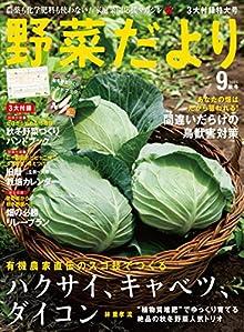 野菜だより 2015年9月号 [雑誌]