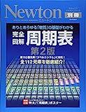 完全図解周期表—ありとあらゆる「物質」の基礎がわかる (ニュートンムック Newton別冊サイエンステキストシリーズ)