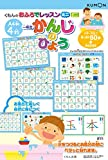 【Amazon.co.jp限定】おふろでレッスンミニ 一年生かんじのひょう (A4判4枚)