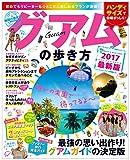 地球の歩き方MOOKハンディ グアムの歩き方2017 (地球の歩き方ムック 海外10)