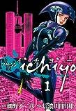 アサシン ichiyo1(ヒーローズコミックス)