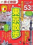 歩く地図東京散歩 (SEIBIDO MOOK)