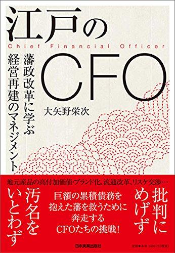 江戸のCFO 藩政改革に学ぶ経営再建のマネジメント