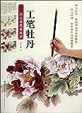 工筆牡丹 新編養心齋描mo2画譜 (中国絵画)