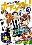 ホイッスル!  Vol.3 vs飛葉中激闘編 (TOKUMA FAVORITE COMICS)