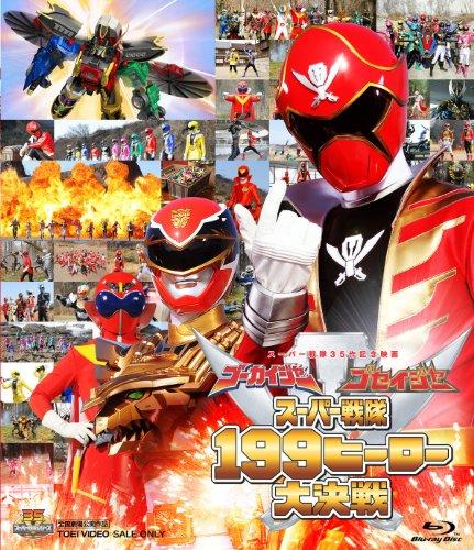 ゴーカイジャー ゴセイジャー スーパー戦隊199ヒーロー大決戦【blu-ray】