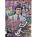 漫画ゴラク 2021年 7/30・8/6合併号 [雑誌]