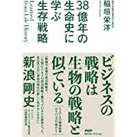 Learned from Life History 38億年の生命史に学ぶ生存戦略