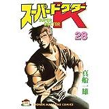 スーパードクターK(28) (週刊少年マガジンコミックス)