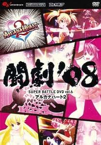 闘劇'08 SUPER BATTLE DVD vol.6 アルカナハート 2