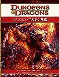ドラゴン・マガジン年鑑 (ダンジョンズ&ドラゴンズ第4版サプリメント)