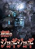 夜霧のジョギジョギ [DVD]