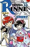 境界のRINNE(35) (少年サンデーコミックス)
