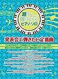 超ラク~に弾けちゃう! ピアノ・ソロ 発表会で弾きたい定番曲 (超ラク~に弾けちゃう!ピアノ・ソロ)