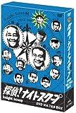 探偵!ナイトスクープ Vol.7&8 BOX[DVD]