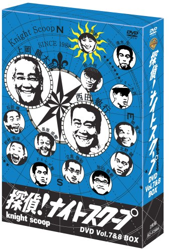探偵!ナイトスクープ Vol.7&8 BOX [DVD]の詳細を見る