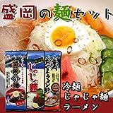 盛岡発 冷麺・じゃじゃ麺・濃厚醤油ラーメンセット【小山製麺】