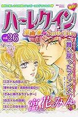 ハーレクイン 漫画家セレクション vol.26 (ハーレクインコミックス) Kindle版