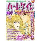 ハーレクイン 漫画家セレクション vol.26 (ハーレクインコミックス)