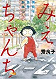 みえちゃんち 秀良子名作劇場(1) (ビッグコミックス)