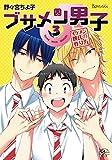 ブサメン男子♂3 (アプレコミックス)