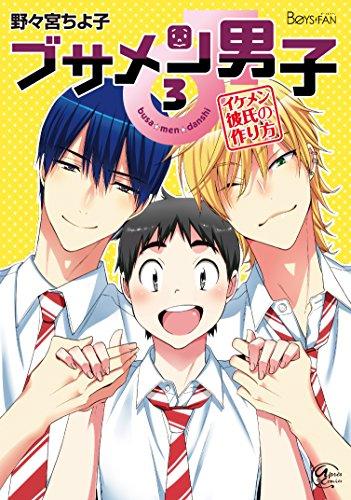 ブサメン男子♂3 (アプレコミックス)の詳細を見る