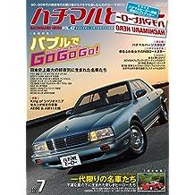 ハチマルヒーロー vol.42 [雑誌]