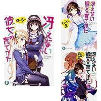 冴えない彼女の育てかた Girls Side 1-3巻セット