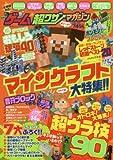 ゲーム 超ワザ マガジン (100%ムックシリーズ)