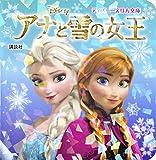 アナと雪の女王 (ディズニーえほん文庫)