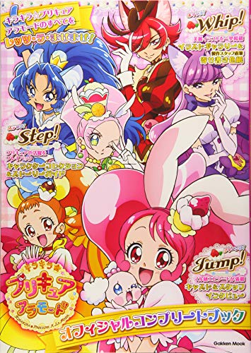 キラキラ☆プリキュアアラモード オフィシャルコンプリートブック (Gakken Mook)