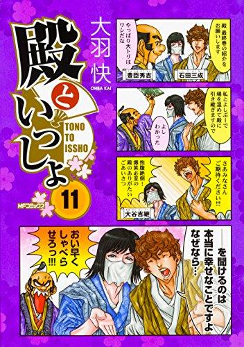 殿といっしょ 11 (MFコミックス フラッパーシリーズ)の詳細を見る