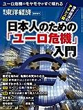 週刊東洋経済臨時増刊 日本人のための「ユーロ危機」入門   [雑誌]